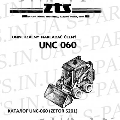 Каталог УНС060